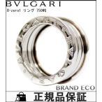 新品仕上げ済み ブルガリ B.Zero1  リング K18WG 750WG 約8号 ホワイトゴールド 指輪 ビーゼロワン 3バンド 美品 中古 送料無料