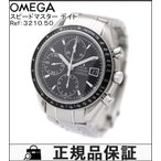 オメガ スピードマスター デイト メンズ 腕時計 3210.50 ブラック ステンレス シルバー オートマティック ウォッチ 中古 美品
