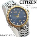 シチズン エクシード 12Pダイヤ メンズ腕時計 中古 クォーツ シルバー SS 5639-F61290 グレー文字盤