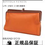 ショッピングBOTTEGA ボッテガ ヴェネタ レザー がま口 二つ折り長財布 オレンジ がま口財布 美品 中古