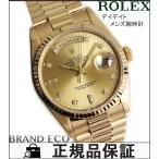 ロレックス デイデイト メンズ腕時計 金無垢 10Pダイヤ 自動巻き 18238A 18Kイエローゴールド シャンパン文字盤 S番 中古
