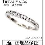 新品仕上げ済み ティファニー ハーフエタニティ ダイヤモンドリング プラチナ Pt950 ジュエリー 約8.8号 ダイヤ 17P 中古