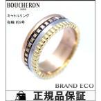 ブシュロン 美品 キャトルリング クラシック 指輪 約9号 K18 #49 スリーカラー 中古