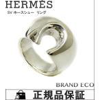 送料無料 エルメス シルバー リング SV925 レディース 指輪 約6.5号 ホースシュー 美品 アクセサリー レア物 中古