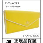 コーチ レザー 二つ折り長財布 イエロー 黄色 レディース 財布 中古