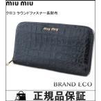 ショッピングMIUMIU ミュウミュウ クロコ型押し ラウンドファスナー長財布 レザー ブラック 黒 レディース 中古