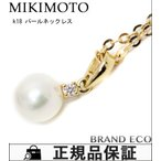 送料無料 新品仕上げ済み ミキモト パール ダイヤ ネックレス 真珠 レディース ペンダント K18YG 750 イエローゴールド 1Pダイヤモンド ブランドジュエリー 中古