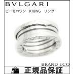 新品仕上げ済み ブルガリ B-Zero1 リング 2バンド シルバー ♯50 約9.5号 指輪 K18 750WG ホワイトゴールド中古