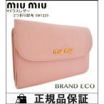 ショッピング ミュウミュウ 三つ折り財布 ピンク マドラスレザー 5M1225 レディース 中古