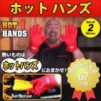 耐熱性シリコンキッチングローブ「ホットハンズ」