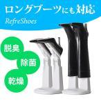 ショッピングロングブーツ リフレッシューズSS700 リフレケア ロングブーツ対応 靴の脱臭 除菌 乾燥機