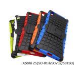 送料無料 Xperia Z5 ケース SO-01H/SOV32/501SO 頑丈/耐久性抜群 スタンド ドコモ エーユー ソフトバンク エクスペリア Z5 カバー