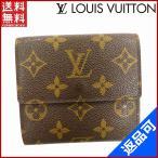 ルイヴィトン 財布 レディース (メンズ可) LOUIS VUITTON 二つ折り財布 Wホック財布 M61652 ポルトモネビエカルトクレディ モノグラム 中古 X10483