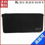 [半額セール!] バーバリー 財布 BURBERRY 長財布 中古 X10922