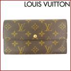 ルイヴィトン 財布 レディース (メンズ可) LOUIS VUITTON 長財布 モノグラム 中古 X15299