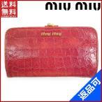 ミュウミュウ 財布 レディース (メンズ可) miumiu 二つ折り財布 がま口財布 クロコ調 中古 X15769