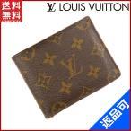 ルイヴィトン 財布 レディース (メンズ可) LOUIS VUITTON 二つ折り札入れ 二つ折り財布 モノグラム 中古 X16420