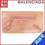 バレンシアガ 財布 ジャイアントコンチネンタル BALENCIAGA 長財布 中古 X2060