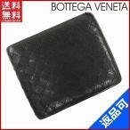 ボッテガ・ヴェネタ 財布 レディース (メンズ可) BOTTEGA VENETA 二つ折り札入れ コンパクトサイズ 196207 イントレチャート 中古 X5771