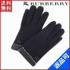 バーバリー レディース (メンズ可) BURBERRY 手袋 ノバチェック 中古 X7210