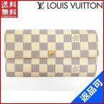 ルイヴィトン 財布 レディース (メンズ可) LOUIS VUITTON 長財布 ファスナー 二つ折り N61735 ポルトフォイユサラ ダミエアズール 中古 X7852