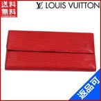 [半額セール!] ルイヴィトン 財布 M63387 LOUIS VUITTON 長財布 エピ 中古 X8541