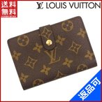 ルイヴィトン 財布 レディース (メンズ可) LOUIS VUITTON 二つ折り財布 がま口財布 M61663 ポルトモネビエヴィエノワ モノグラム 中古 X9728