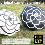 【アウトレット】カメリアプリント アンブレラ/雨傘・日傘 黒/白 ノンブランドオリジナル