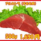 牛もも肉(ランプ肉) Alcatra(アルカトラ) オーストラリア産 ブロック 500g