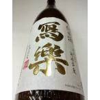 寫樂 しゃらく(写楽) 純米酒  1800ml  ( 要冷蔵) 日本酒