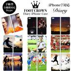 iPhone 7 6s 6 plus SE 5s 5 スマホ ケース 手帳型 カバー ブランド サッカー ネイマール ルーニー マンU バルサ 日本代表 クローゼ ボール ゴール