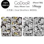 iPhone X 8 7 6s 6 plus SE 5s 5 スマホ ケース 手帳型 カバー 三代目 JSB J Soul Brothers JSB