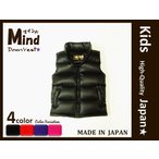 ダウンベスト キッズ 日本製 Mind マインド Down Vest 上品質ホワイトダウン90% Kids 子供用 男の子 女の子兼用 4color 暖かい MADE IN JAPAN 高品質 大人気