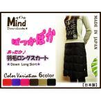 羽毛ロングスカート ふわぽか 大人気 日本製 Mind 軽い 抜群の暖かさ 上品質ホワイトダウン90% 便利 ふんわり ぽっかぽか 防寒 節電対策に MADE IN JAPAN