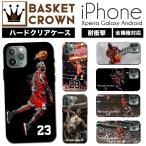 iPhoneXS Max XR X iPhone 8 7 6s 6 plus SE 5s galaxy xperia ハード スマホ ケース カバー バスケットボール ジョーダン 23 ブルズ エアー ダンク Air NBA
