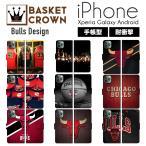 iPhone 6 7 plus SE 5 galaxy xperia スマホケース 手帳型 ブランド グッズ バスケットボール NBA シカゴブルズ bulls ロゴ エンブレム ダンク