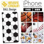 iPhone 6 7 plus SE 5s galaxy xperia オリジナル ブランド 手帳型 スマホケース バスケット バスケ ラグビー 野球 アメフト ボール