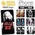 iPhone X 8 7 6s 6 plus SE 5s galaxy xperia スマホケース 手帳型 カバー 全機種対応 マリリン モンロー ブルズ NBA バスケットボール ストリート