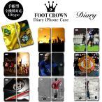 iPhone 6 7 plus SE 5s スマホ ケース 手帳型 カバー ブラジル ルーニー ユベントス ロナウド 中村 マンユ ストリート サッカー フットボール