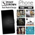 iPhone X 8 7 6s 6 plus SE 5s スマホ ケース 手帳型 カバー サッカー レアルマドリード クリロナ クリスチアーノ ロナウド ブランド フットクラウン