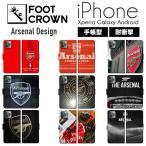 iPhoneXS Max XR X iPhone 8 7 6s 6 plus SE 5s 5 手帳 全機種 スマホ ケース サッカー アンリ グッズ アーセナル エミレーツ スタジアム