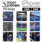 iPhone X 8 7 6s 6 plus SE 5s 5 スマホ ケース 手帳型 カバー サッカー フットボール グッズ パリサンジェルマン ネイマール イブラヒモビッチ リーグアン