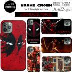 iPhone 6 7 plus SE 5s galaxy xperia ハード スマホ ケース カバー ブランド マーベル 映画 アベンジャーズ Avengers アイアンマン デッドプール
