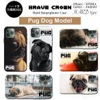 iPhone X 8 7 6s 6 plus SE 5s galaxy xperia ハード スマホ ケース カバー ブランド グッズ パグ 犬 pug ドッグ