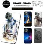 iPhone X 8 7 6s 6 plus SE 5s galaxy xperia ハード スマホ ケース スターウォーズ STARWARS ヨーダ ダースベイダー ストームトルーパー ボバフェット C3PO