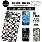 iPhoneX iPhone8 7 6s 6 plus SE 5s galaxy xperia ハード スマホ ケース カバー グッズ 三代目JSB Honestboy PKCZ メンプロ