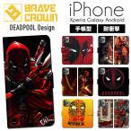 iPhone 6 7 plus 5s スマホ ケース 手帳型 ブランド  マーベル  MARVEL 映画 アベンジャーズ  アイアンマン ソー キャプテン アメリカ デッドプール