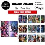 iPhone 6 7 plus 5s スマホ ケース 手帳型 ブランド  マーベル  MARVEL アベンジャーズ  アイアンマン ソー ロキ ドクターストレンジ ハルク
