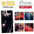 iPhone 6 7 plus SE 5s スマホ ケース 手帳型 ブランド フェラーリ Ferrari 車 エンブレム ハンドル 大人 ダンディ ビジネス