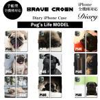 iPhone 6 7 plus SE 5s スマホ ケース 手帳型 ブランド 犬 パグ pug ドッグ dog 肉球 可愛い フレンチブルドッグ ダックス